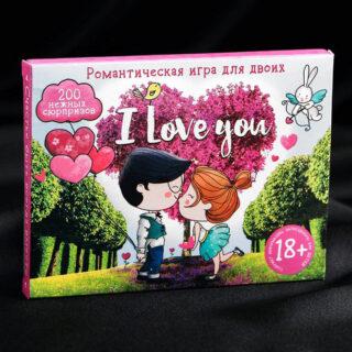 """Романтическая игра для влюбленных """"I Love you"""""""