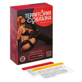 Игра «Территория соблазна» в подарочной коробке