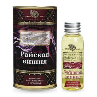 Массажное масло РАЙСКАЯ ВИШНЯ 50 мл БиоМед-Нутришн
