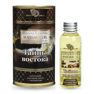 Массажное масло ТАЙНЫ ВОСТОКА 50 мл БиоМед-Нутришн