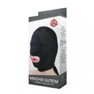 Маска-шлем МиФ с отверстием для рта, чёрная, OS