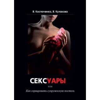 """Книга """"Сексуары или как сервировать супружескую постель"""", В.Костюченко, В.Кулакова"""