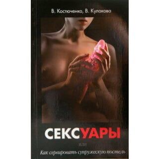 """Книга """"Асексуары или как сервировать супружескую постель"""" (новая версия)"""