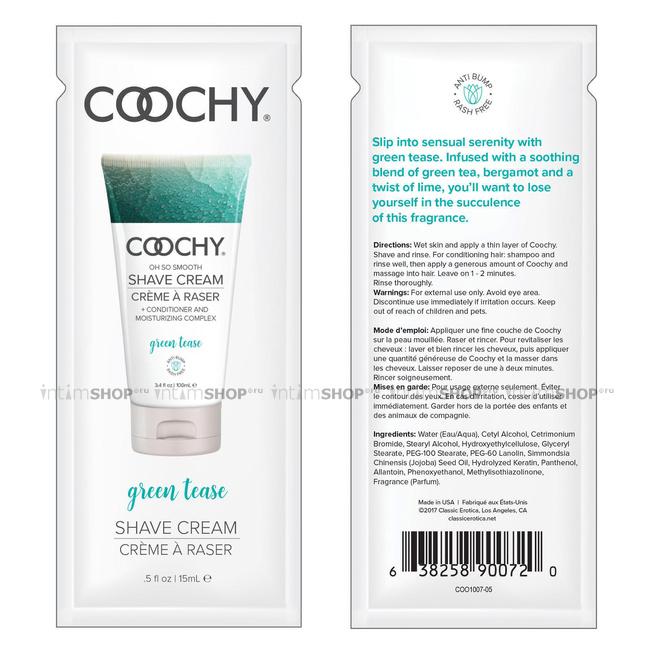 Увлажняющий комплекс COOCHY Green Tease 15 мл COOCHY