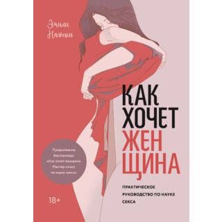 """Книга """"Как хочет женщина. Практическое руководство по науке секса"""", Эмили Нагоски, 2020 г"""