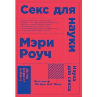 "Книга ""Секс для науки. Наука для секса"", Мэри Роуч, 2018 г"