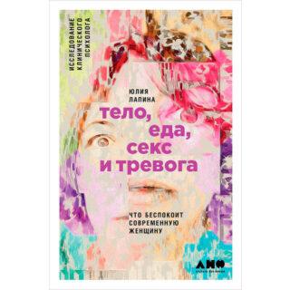 """Книга """"Тело, еда, секс и тревога. Что беспокоит современную женщину"""", Юлия Лапина, 2019 г"""