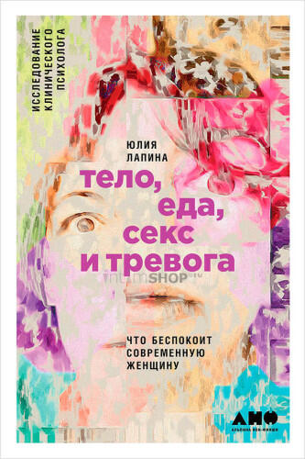 """Книга """"Тело еда секс и тревога. Что беспокоит современную женщину"""" Юлия Лапина 2019 г"""