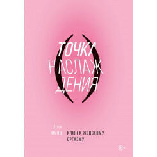 """Книга """"Точка наслаждения. Ключ к женскому оргазму"""", Лори Минц, 2018 г"""