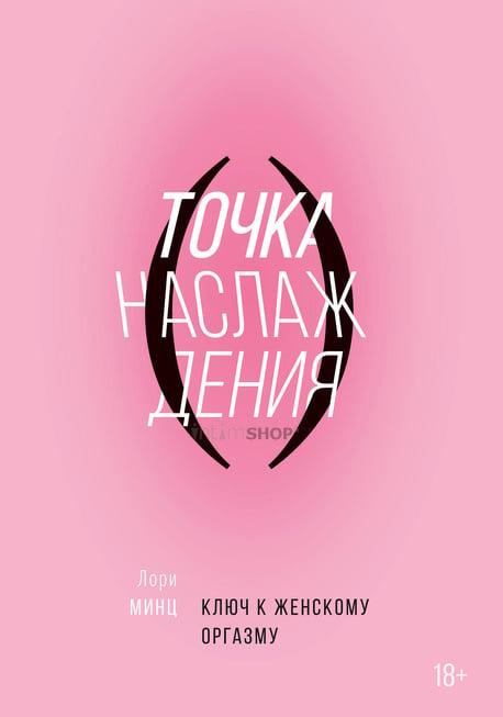 """Книга """"Точка наслаждения. Ключ к женскому оргазму"""" Лори Минц 2018 г"""