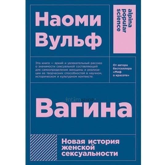"""Книга """"Вагина. Новая история женской сексуальности"""", Наоми Вульф, 2020 г"""