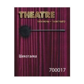 Щекоталка TOYFA Theatre, черная