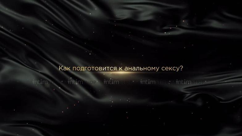 """Курс """"Анальный секс. Подготовка, Особенности, Правила, Лайфхаки"""", Юлия Гайворонская"""