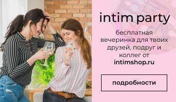 intimparty