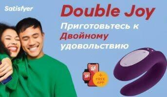 Вибраторы для пар Satisfyer Double Joy